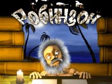 Игровой автомат Robinzon
